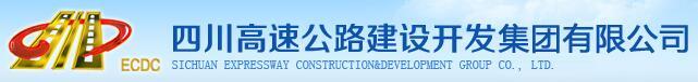 四川高速公路建设开发总公司