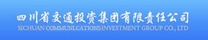 四川省交通投资集团